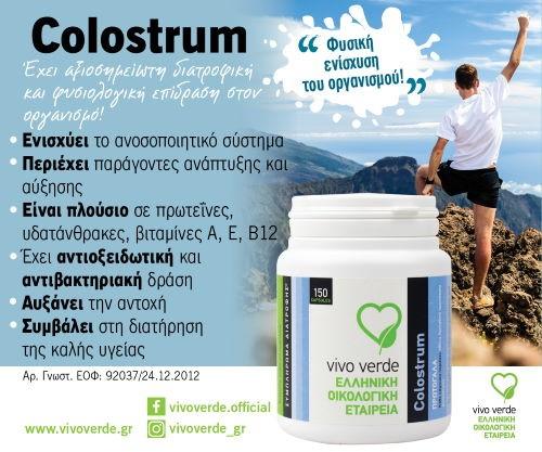 Colostrum ή Πρωτόγαλα: Το συμπλήρωμα που ενισχύει το ανοσοποιητικό σύστημα