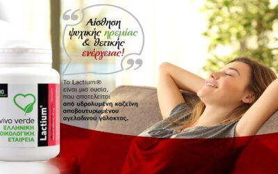Lactium® «Αίσθηση ψυχικής ηρεμίας & θετικής ενέργειας!»